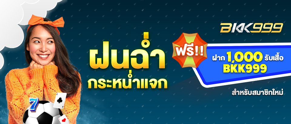 BKK Popup Banner 14